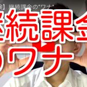 """【失敗事例】継続課金の""""ワナ"""""""