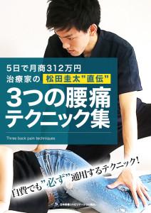 jpra_5days