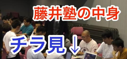 藤井塾の中身…チラ見↓