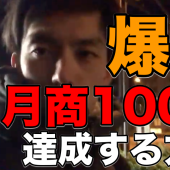 """""""爆速""""で月商100万円を達成する方法"""