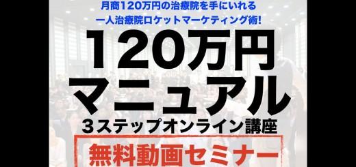 """【無料動画セミナー】""""120万円""""マニュアル3ステップ講座"""