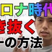 """""""コロナ時代""""を生き抜く唯一の方法"""