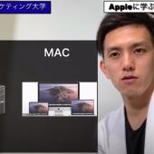 """Appleに学ぶ""""新規集客の極意"""""""