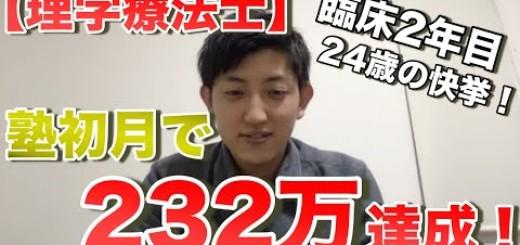 【実績】塾初月で232万達成