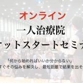 """【本日終了】治療院開業""""オンライン""""セミナー"""