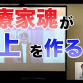 【本日終了】藤井翔悟のセミナー