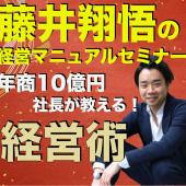 【15名増員決定】初公開!藤井翔悟の過去
