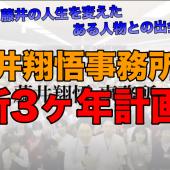 藤井翔悟事務所が歩む「新3ヶ年計画」