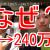 【素人開業】80→240万円?!